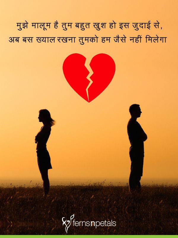 Breakup Shayari 2019 | Best Whatsapp Status Shayari After