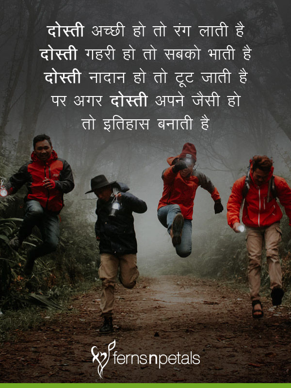 Friendship Shayari 2019 | Best Dosti Shayari in Hindi