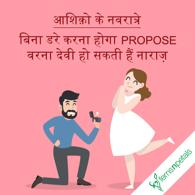 ashiqo-ke-navratrey-propose-day-quotes