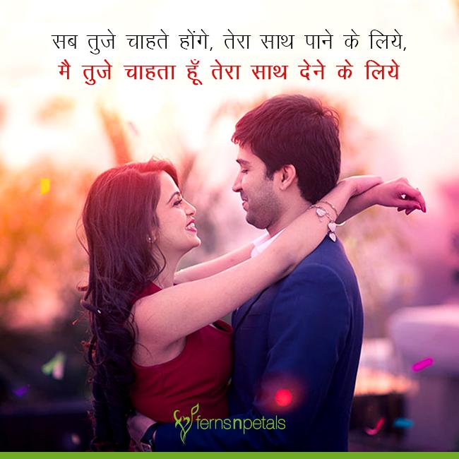50+ Romantic Shayari   Best Romantic Love Shayari, Quotes - Ferns N