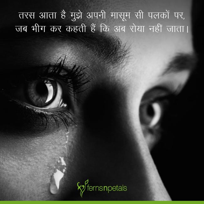 Sad Shayari in Hindi   Best Sad Shayari, Quotes for WhatsApp 2019
